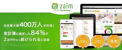 家計簿Zaim