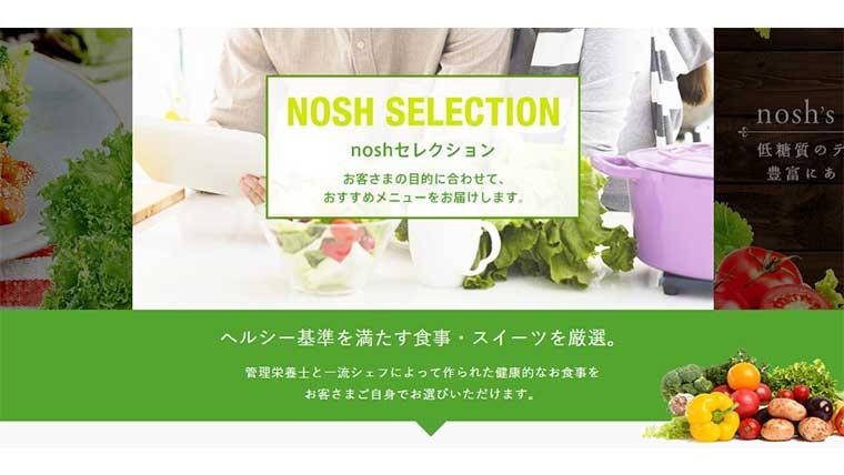 ナッシュ(nosh)トップページ